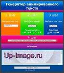 Анимированный Текст Онлайнhttp://up-image.ru/glit.html