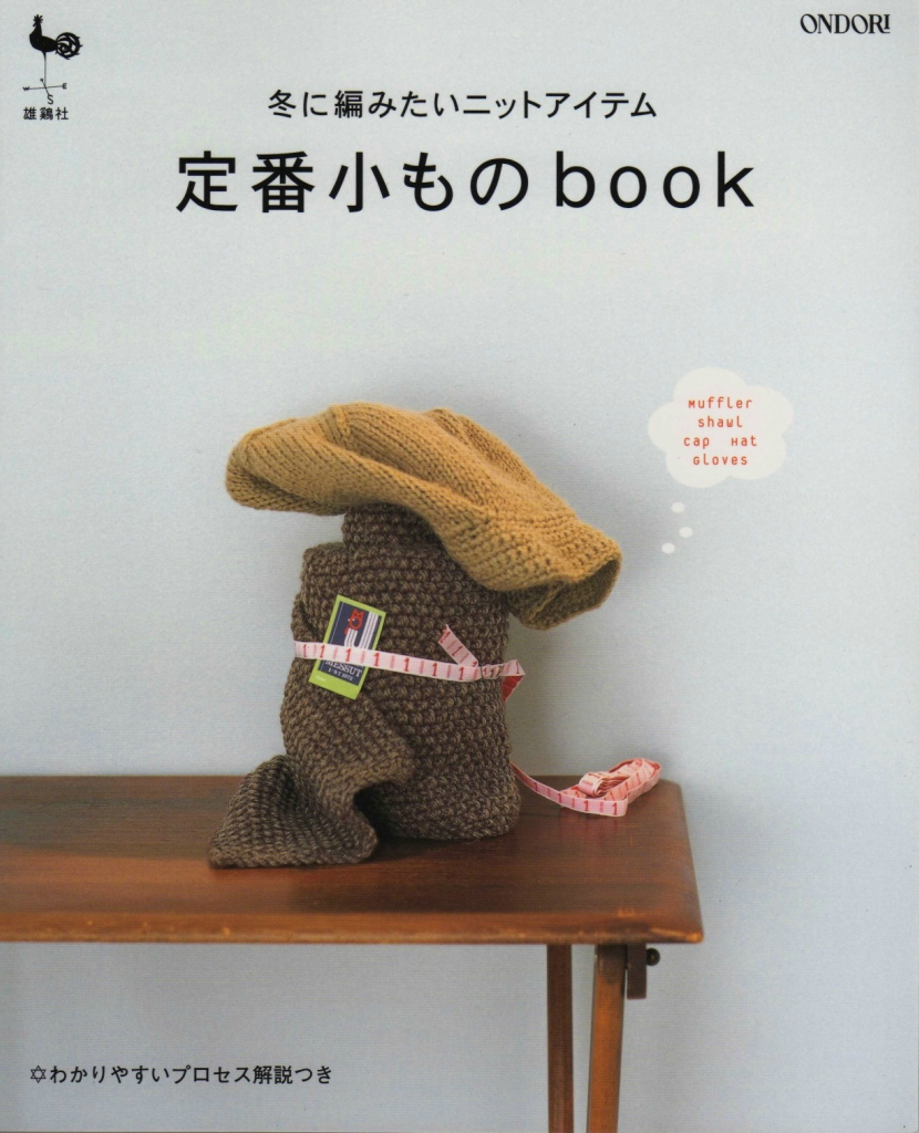 ONDORI  冬日小件 - 编织幸福 - 编织幸福的博客