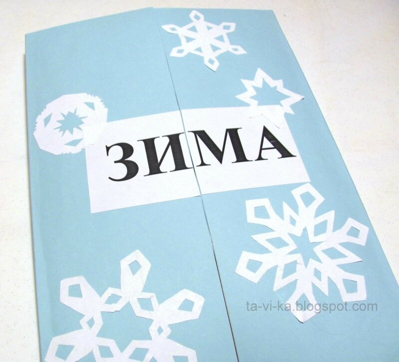 lapbook winter