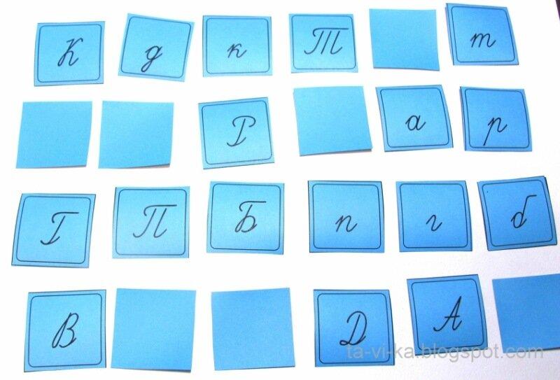 мемори  с буквами своими руками