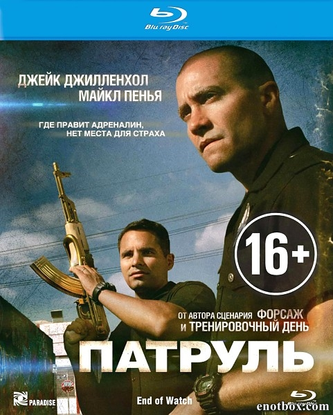 Патруль / End of Watch (2012/BDRip/HDRip)