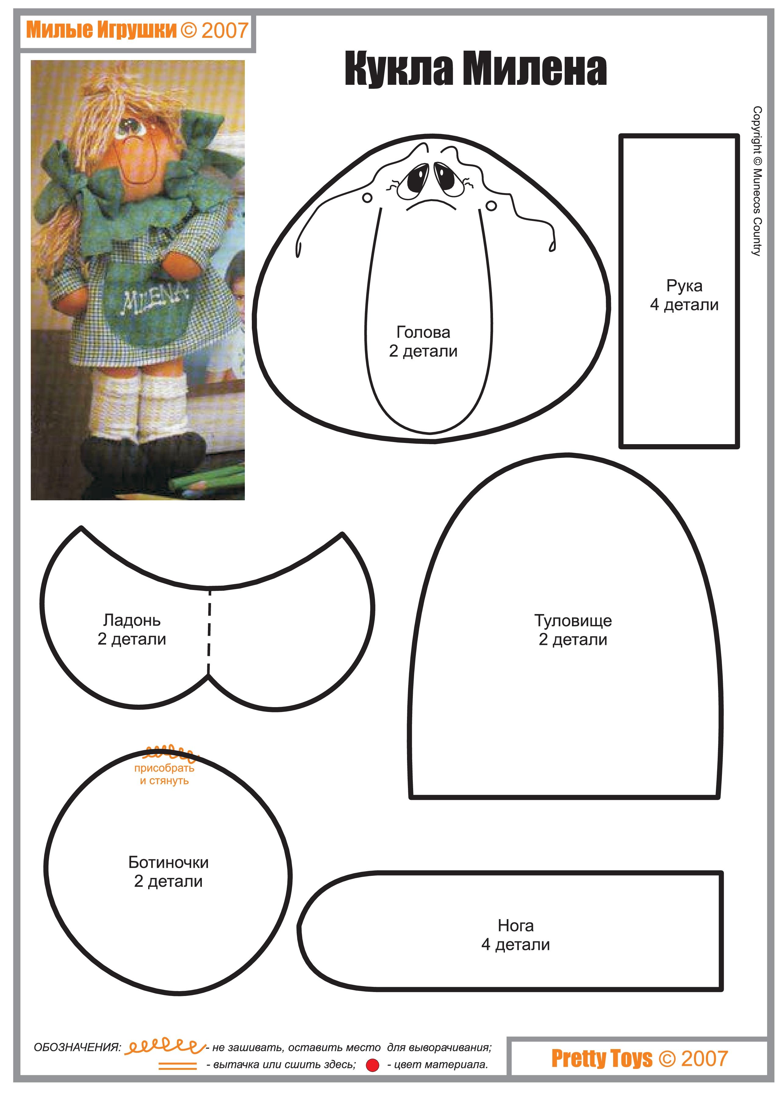 Декоративные куклы своими руками выкройки 62