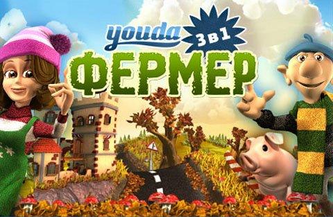 Youda Фермер. 3 игры в 1