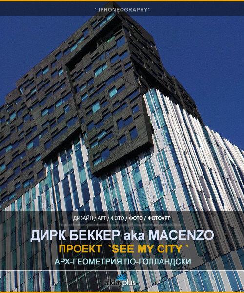 "Дирк Беккер aka macenzo. Проект ""SeeMyCity"". Айфонография по-голландски"