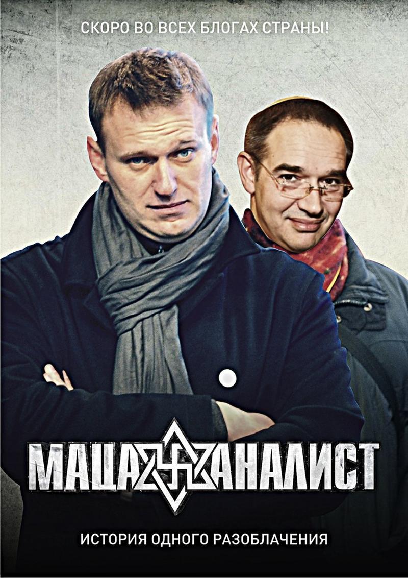 Антон Носик Навальный