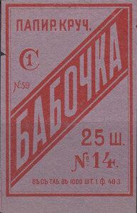 Этикетка от папирос  Бабочка