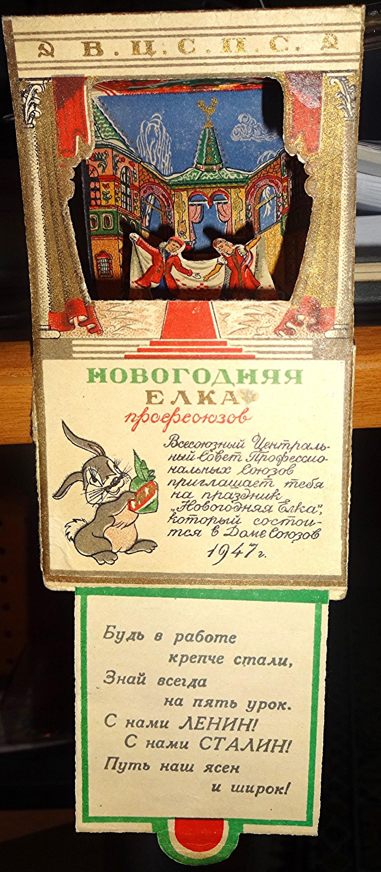 ВЦСПС 1947004.jpg