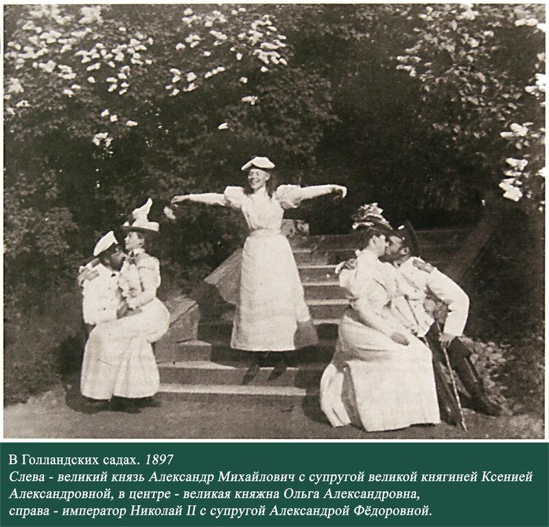 В Голландских садах. 1897