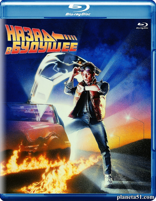Назад в будущее / Back to the Future (1985/HDRip)
