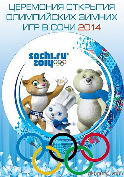 XXII Зимние Олимпийские игры 2014. Сочи. Церемония открытия (2014/HDTVRip/720p/HDTV 1080i)