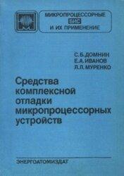 Техническая литература. Отечественные и зарубежные ЭВМ. Разное... - Страница 5 0_c76bf_d522d0bb_M