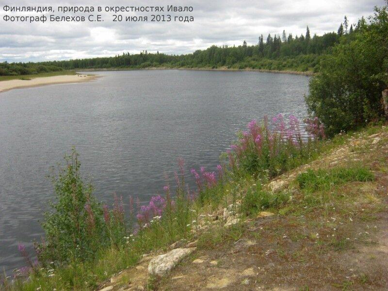 Финляндия, Ивало