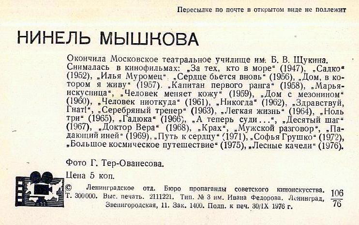 Нинель Мышкова, Актёры Советского кино, коллекция открыток