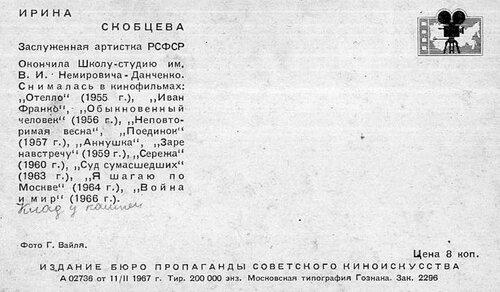 Ирина Скобцева, Актёры Советского кино, коллекция открыток