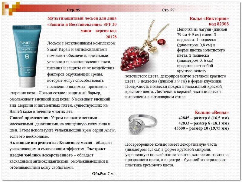НОВИНКИ КАТАЛОГА 13/2013