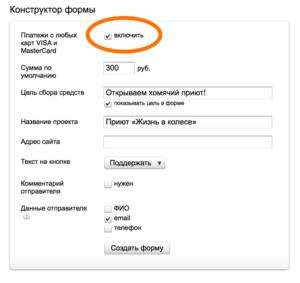 В Яндекс.Деньгах для сбора средств появились кнопки Visa и MasterCard