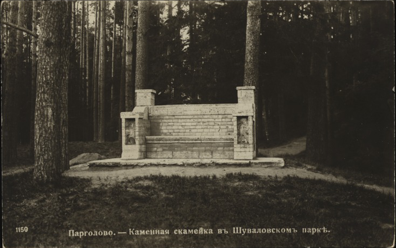 Каменная скамейка в Шуваловском парке
