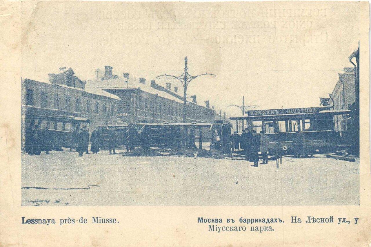 Москва в баррикадах. Баррикады на Лесной улице