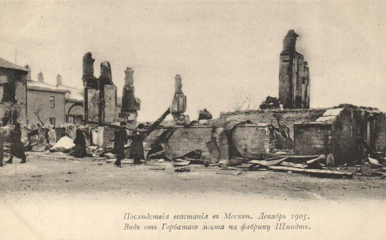 Последствия восстания в Москве. Вид от Горбатого моста на фабрику Шмидта