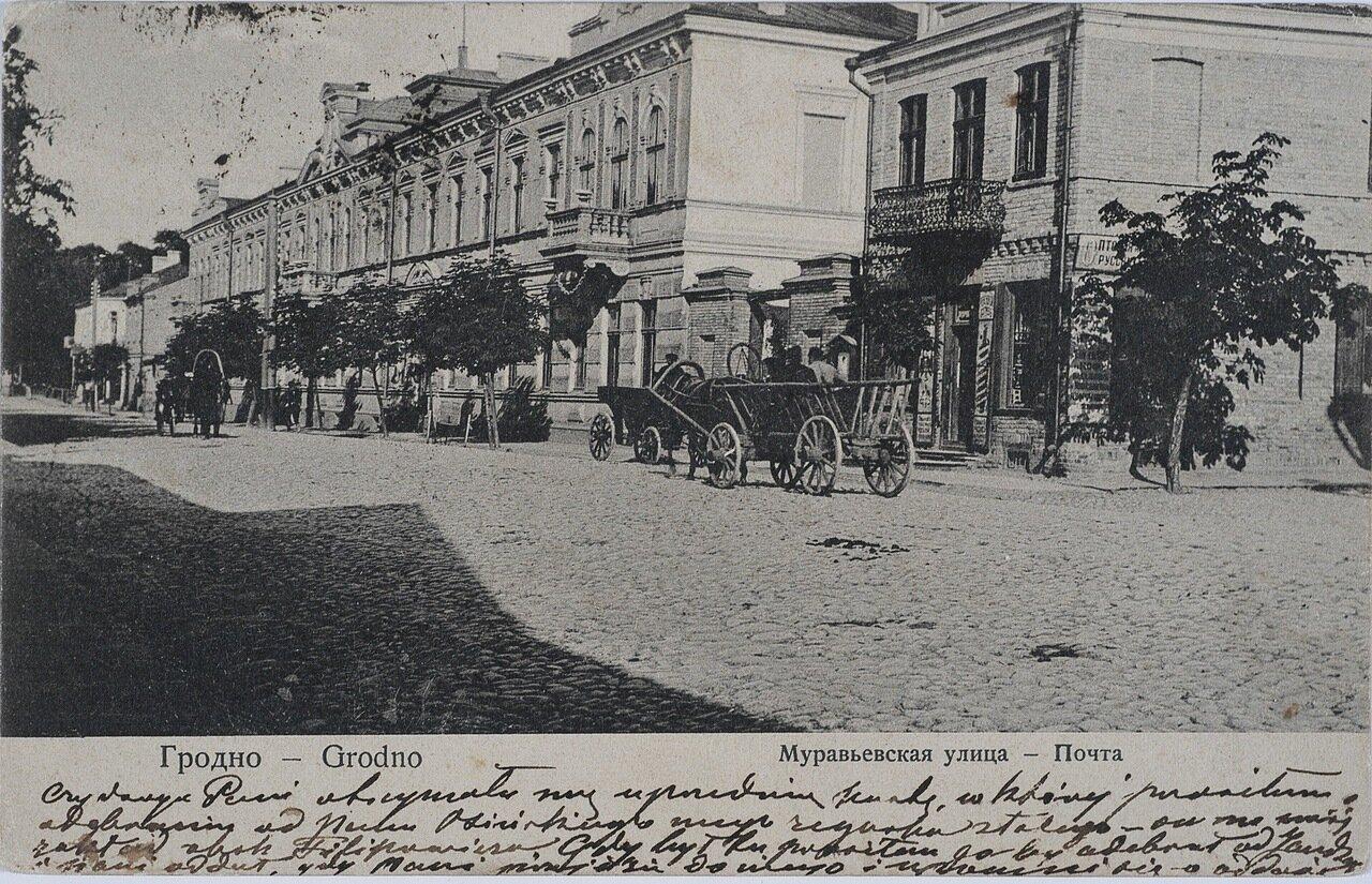 Муравьевская улица. Почта