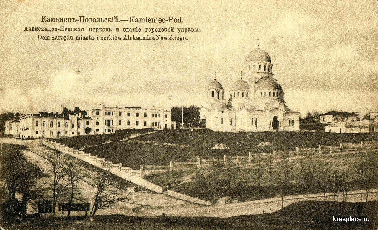 Александро-Невская церковь и Городская Управа