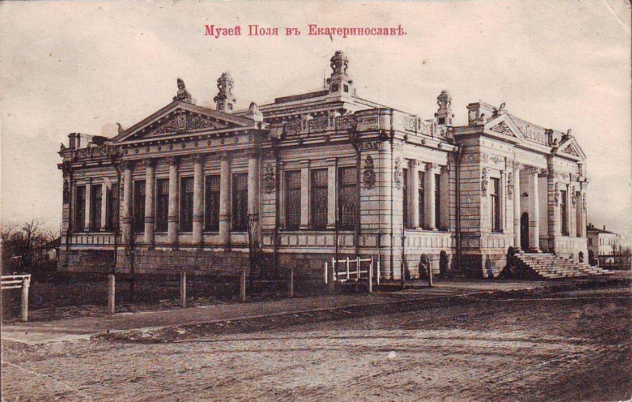Музей Поля