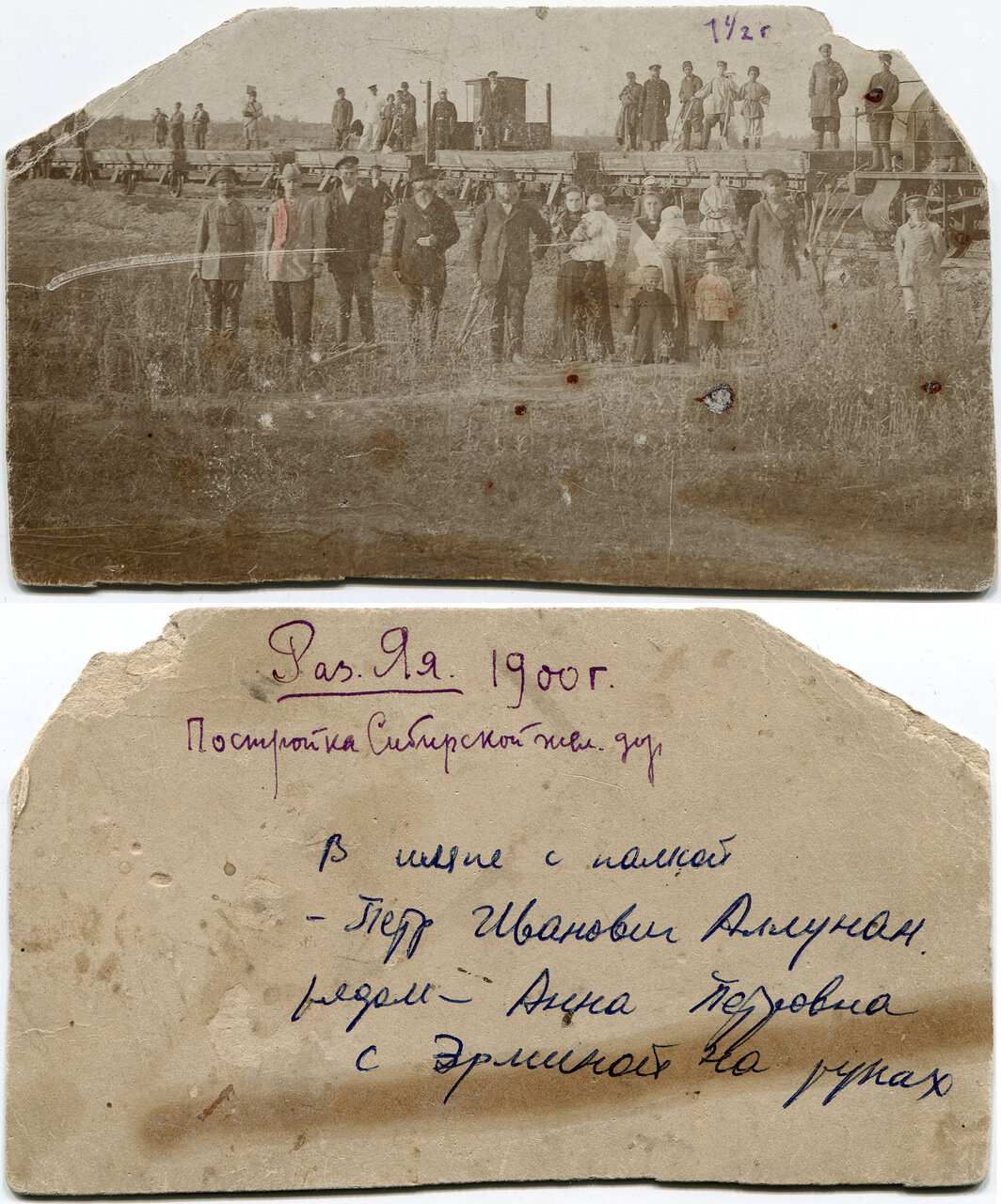 Постройка Сибирской железной дороги