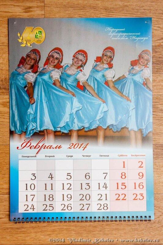 1301_6476. Календарь в честь 60-летия Чунского района