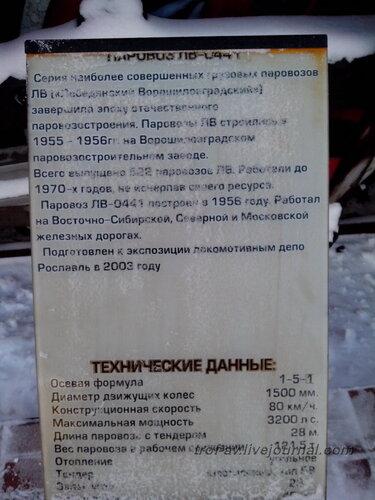 Паровоз ЛВ-0441, Музей РЖД, Москва
