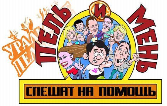 Уральские пельмени. Пель и Мень смешат на помощь (2014) WEB-DL 720p + WEB-DLRip + SATRip