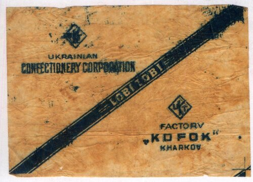 Лоби-Тоби (Харьков) 1928-1929.jpg