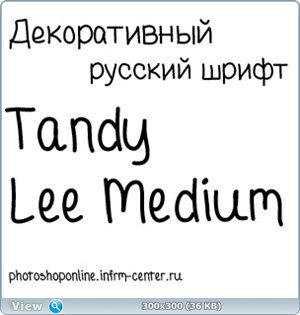 Декоративный русский шрифт Tandy Lee Medium