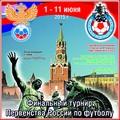 Первенство России среди команд спортивных школ сезона 2014-2015. Игроки 2001 года рождения.