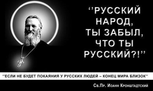 Св. преподобный Иоанн Кронштадский
