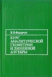Книга Курс аналитической геометрии и линейной алгебры, Федорчук В.В., 1990