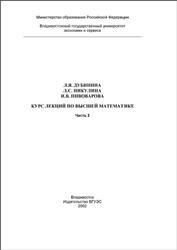 Книга Курс лекций по высшей математике, Часть 2, Дубинина Л.Я., Никулина Л.С., Пивоварова И.В., 2002