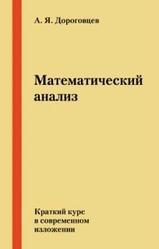 Книга Математический анализ, Краткий курс в современном изложении, Дороговцев А.Я., 2004