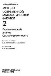 Книга Методы современной математической физики, Том 2, Гармонический анализ, Самосопряженность, Рид М., Саймон Б., 1978