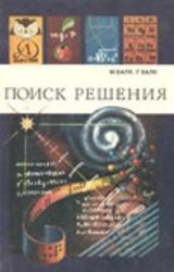 Книга Поиск решения. Балк М., Балк Г. 1983