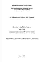 Книга Лабораторный практикум по курсу введение в теорию нейронных сетей, Мишулина О.А., Трофимов А.Г., Щербинина М.В., 2007