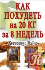 Книга Книга Как похудеть на 20 килограмм за 8 недель