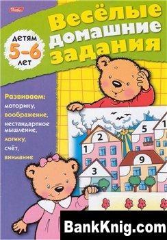 Книга Весёлые домашние задания. Для детей 5-6 лет.