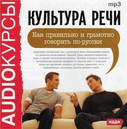 Аудиокнига И.ЛИМОНОВА - КУЛЬТУРА РЕЧИ. КАК ПРАВИЛЬНО И ГРАМОТНО ГОВОРИТЬ ПО РУССКИ