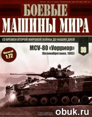 Журнал Боевые машины мира №30 (2015)