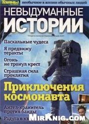 Журнал Невыдуманные истории №8 2015