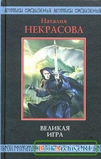 Книга Великая игра