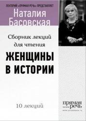 Книга Женщины в истории. Цикл лекций для чтения