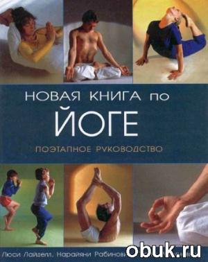 Новая книга по йоге. Поэтапное руководство (2004) PDF