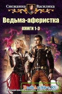 Книга Ведьма-аферистка. Цикл из 3-х книг