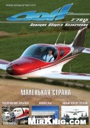 Журнал Авиация общего назначения №2 2015
